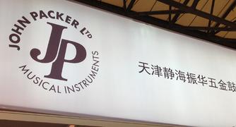 Instrument Showcase at Music China
